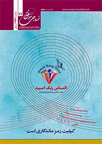 جلد مجله 47