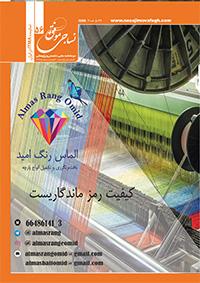 جلد مجله 56