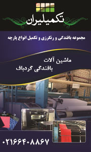 صفحه اصلی – ۱۸۰×۳۰۰ – تکمیل ایران