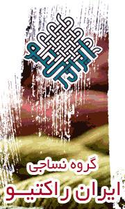 صفحه اصلی – ۱۸۰×۳۰۰ – ایران راکتیو